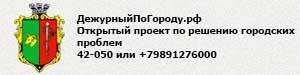 дежурныйпо городу.рф