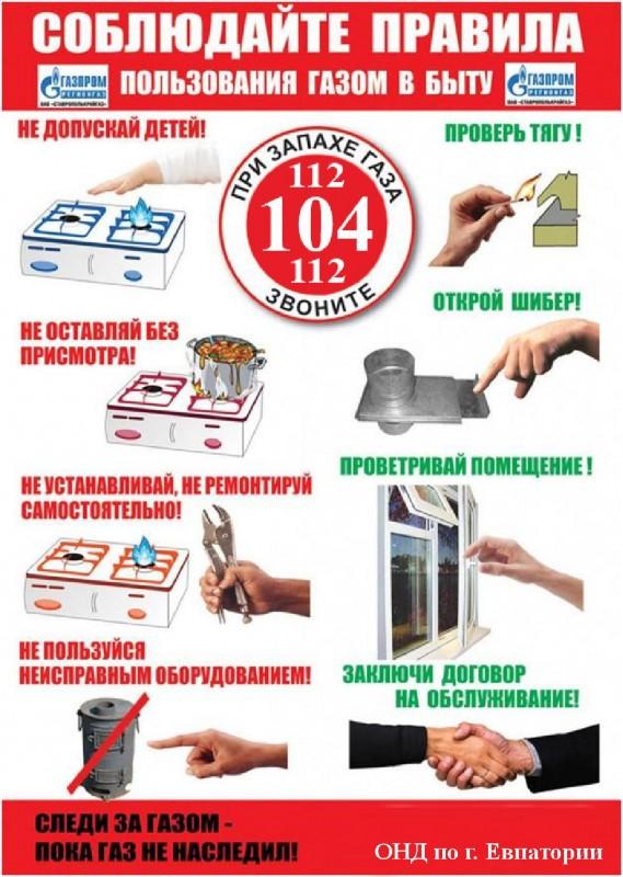 правила пожарной безопасности на новогодние праздники
