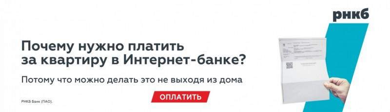 ОПЛАТА ЧЕРЕЗ БАНК РНКБ